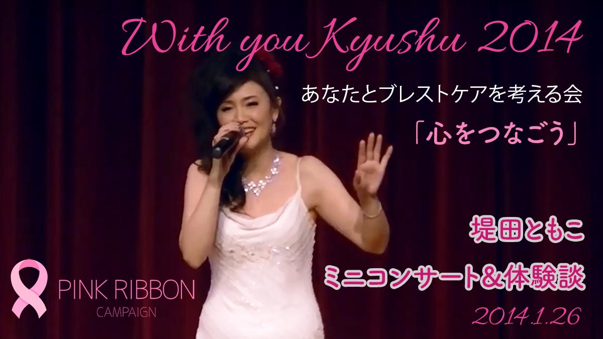"""With you Kyushu 2014 あなたとブレストケアを考える会"" ミニコンサート&体験談映像をアップしました"